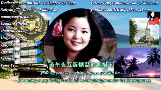 鄧麗君 Teresa Teng 粤語歌曲全集 Cantonese Song Collection (Complete)