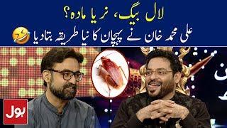 Ali Muhammad Khan Ne Male Ya Female Cockroach Pata Karne Ka Tariqa Bata Dia   BOL News