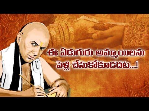 చాణక్యుడి సలహాలు|Don't marry these 7 girls, Chanakya's suggestion||telugu||mushwatch
