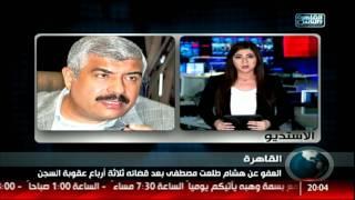 نشرة أخبار الثامنة مساءا من القاهرة والناس