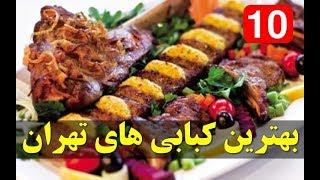 10 تا از بهترین کبابی های تهران - تاپ تن فارسی