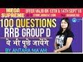 62000+ Vacancies | 100 Questions For RRB ये भी पूछें जायेगे  | Antara Ma'am | 1 P.M