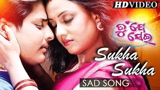 SUKHA SUKHA  | Sad Film Song I TU JE SEI I Sarthak Music