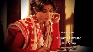 Amaro Porano Jaha Chay | Porshi | Rabindra Sangeet