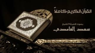 القرآن الكريم كامل بصوت الشيخ سعد الغامدي | The Complete Holy Quran