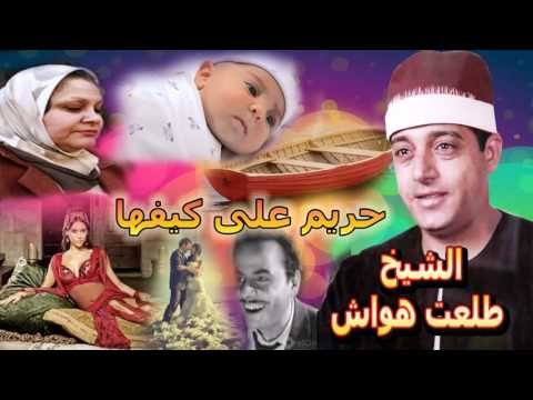 الشيخ طلعت هواش قصه حريم على كيفها كامله