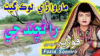 Raichend je Fozia Dhatki Song.mp4