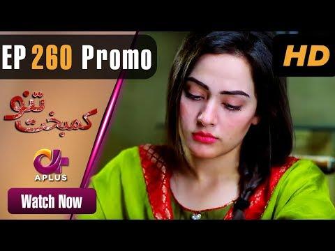Kambakht Tanno - Episode 260 Promo | Aplus ᴴᴰ Dramas | Tanvir Jamal, Sadaf Ashaan | Pakistani Drama