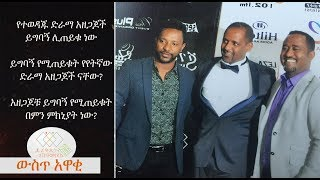 EthiopikaLink The insider News October 28 2017 Part 2