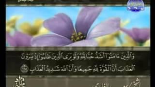 القرآن الكريم - الجزء الثاني - تلاوة سعد الغامدي - 2