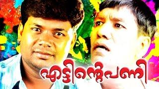 എട്ടിന്റെ പണി... Malayalam Comedy Stage Show Interview Skit | Manoj Guinness & Unni [HD]