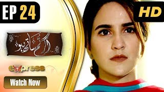 Agar Tum Saath Ho - Episode 24   Express Entertainment   Humayun Ashraf, Ghana Aly, Anushay Abbasi
