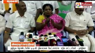 Krishnagiri : ADMK Party Members will not accept TTV Dinakaran as an election candidate : Tamilisai
