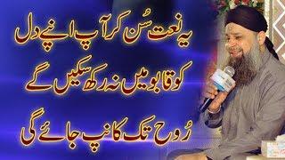 Owais Raza Qadri -Teri Mehfil Mein Chala - Wonderful Naat Sharif