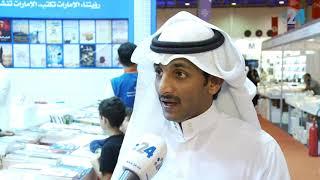 """كتاب """"التنظيم القطري"""" للسعودي خالد الزعتر يثير ضجة في الشارقة للكتاب"""