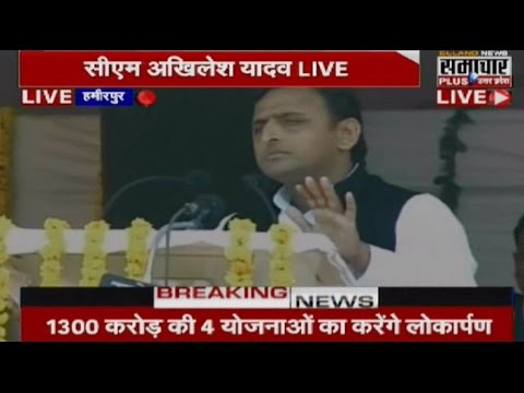 Akhilesh Yadav Live Angry Speech from Hamirpur