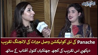 Panache's Luxury Collection 'Wasl e Meeras' Launch Event, Watch With Kanwal Aftab