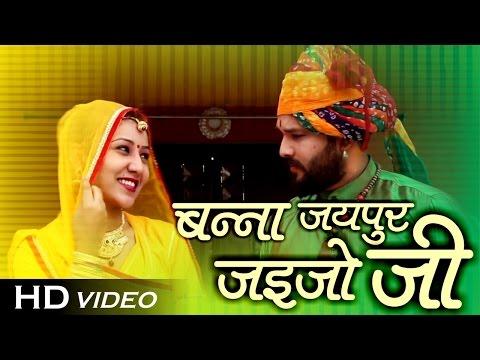 Xxx Mp4 Marwadi Dance Song बन्ना जयपुर जाइजो जी Vivah Geet Dj Remix Neelu Sayar FULL HD VIDEO 3gp Sex