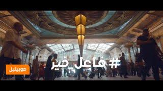 جزء من أغنية موبينيل #فاعل_خير  رمضان 2015 – انتظروا الاغنية الكاملة قريبا