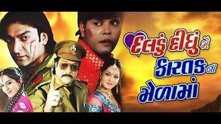 Daldu Didhu Main Kaartak Na Mela Maan | Gujarati Movies Full | Naresh Kanodia, Kiran Acharya