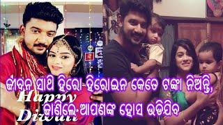 Jiban Sathi Actors Actress Salary Per Episode