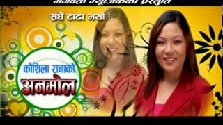 Ruwayerai Gayau Timi Promo by Kaushila Rana
