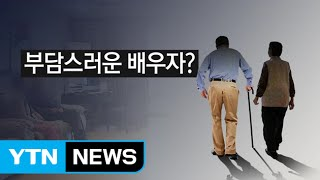 """은퇴 부부의 백세인생...은퇴 여성 45% """"남편 귀찮아"""" / YTN"""