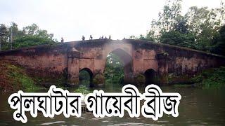 Thousand years old Bangladesh historical place: Pulghata Bridge Munshiganj