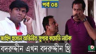 Bangla Comedy Natok | Bodruddin Ekhon Bodruddin Three | EP 04 |  Zahid Hasan, Faruk Ahmed,  Badhon