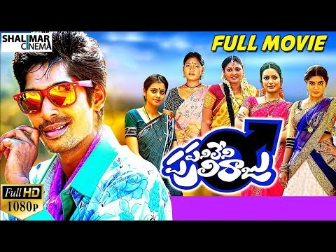 Panileni Puliraju Telugu Full Length Movie Dhanraj Swetha Varma Shalimarcinema