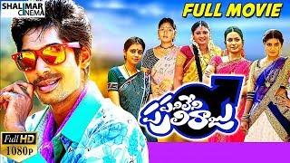 Panileni Puliraju Telugu Full Length Movie || Dhanraj, Swetha Varma || Shalimarcinema