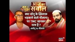 HTP: Fatwa Dene Wale Maulana ke Khilaf Mamata Sarkar Ko Karrawai Nahin Karni Chahiye?