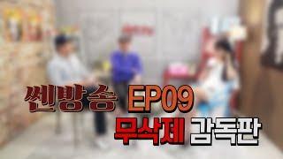 풀버전▶▶쎈방송 ◀◀EP09 무삭제 감독판 Full.ver