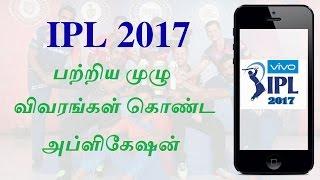 IPL 2017 App