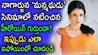 Interesting Facts about Manmadhudu Actress Anshu Ambani | Remix King