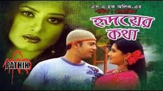 Hridoyer Kotha | Riaz | Purnima | Mousomi | Bangla Movie