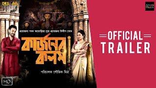 Curzoner Kalom | Official Trailer | Bengali Movie 2017 | Shaheb | Poulomi | Souvik Mitra