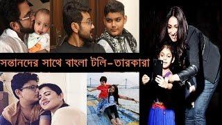 বাংলা টলি-তারকা ও তাদের সন্তান | Bengali Actors & Actresses with Children | Bengali Film Star-Kids