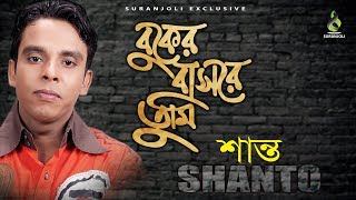 Buker Bashore Tumi | Shanto Audio  Album Jukebox | Suranjoli Music