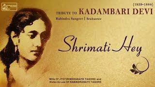 Tribute to Kadambari Devi | Rabindra Sangeet |  Shrimati Hey | Bengali Songs