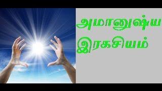 அமானுஷ்ய இரகசியம் SUPER NATURAL POWER