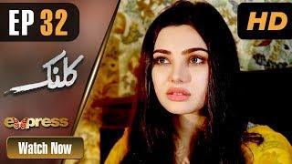 Drama | Kalank - Episode 32 | Express Entertainment Dramas | Rubina Arif, Shahzad Malik, Akbar