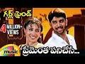 Girl Friend Telugu Movie Songs   Prema Yentha Full Video Song   Rohit   Anita Patil   Mango Music