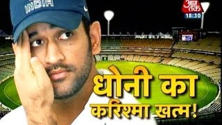 Team India's failure; end of Dhoni's era as captain?