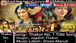Jagdish Thakor New Upcoming Gujarati Movie Audio Song Thakor No. 1 Title Song