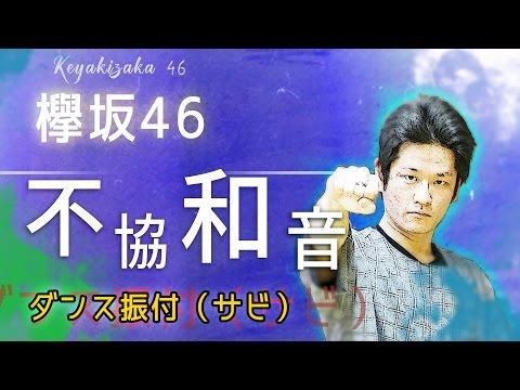 欅坂46『不協和音』ダンス・振付覚えてみた【平手さんコーラスパート】