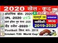 Sports Current Affairs /News 2020   खेल/ Sports Gk 2020 Hindi   Khel Current Affairs 2020   IPL 2020