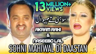 Sohni Mahiwal Di Daastan - Akram Rahi & Naseebo Lal