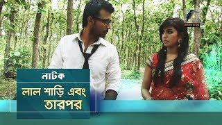 Lal Sharee Ebong Tarpor | Afran Nisho, Anika Kabir Shokh | Natok | Maasranga TV | 2019