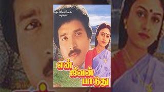 En Jeevan Paduthu Tamil Full Movie : Karthik and Saranya